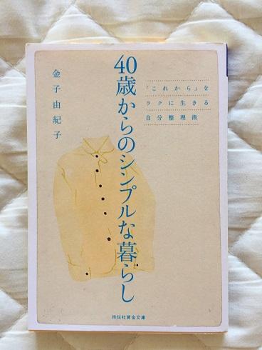 『40歳からのシンプルな暮らし』シンプルな生活空間