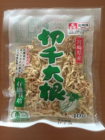 宮崎県産有機栽培の切干大根
