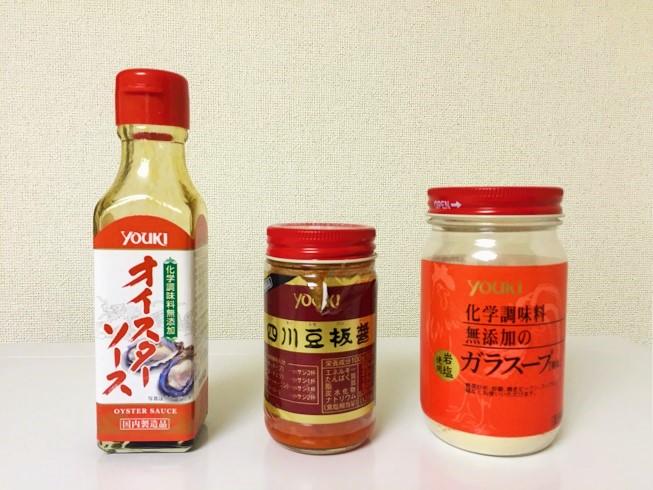 「化学調味料無添加」オイスターソース、ガラスープ、豆板醤、コンソメ
