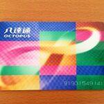 香港オクトパスカードを復活させるのは簡単
