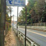 横浜から戸塚の12kmを歩いた【東海道を歩く】
