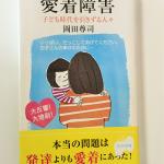 「愛着障害」によって傷つきやすい日本人