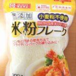 パン粉代わり【グルテンフリー・無添加】米粉フレーク