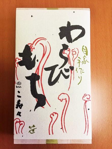 「鎌倉こ寿々」わらび餅、お土産だけでなく自宅でも