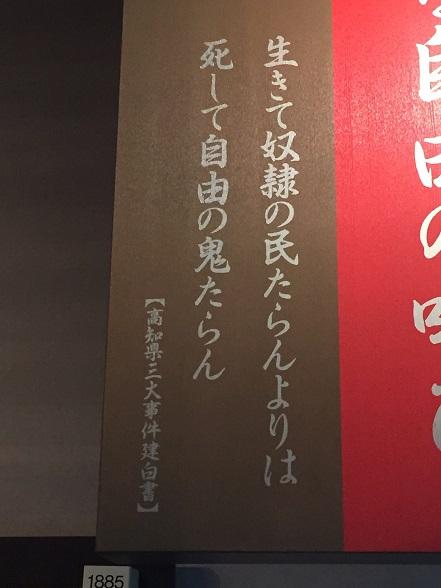 1度は行くべき「高知市立自由民権記念館」