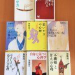 加藤諦三氏の著書を読んで – 日本人の多くは神経症