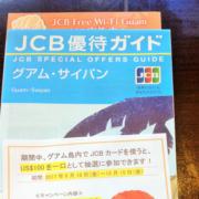 JCBクレジットカード「貯まったポイント」は支払金額に充当