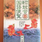 海外長期滞在時は日本語が詰まった「国語便覧」を持っていく