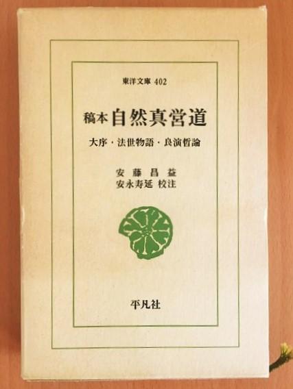 安藤昌益の本『自然真営道』を読んで