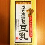 九州産ふくゆたか大豆100%使用 ― 成分無調整豆乳は美味しい