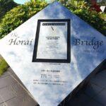 静岡県の世界一長い木造歩道橋「蓬莱橋」を渡る
