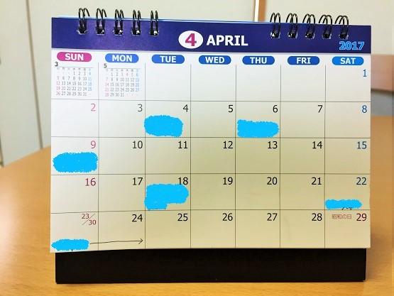 予定管理に「卓上カレンダー」が便利