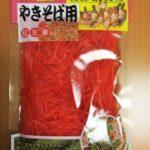 高知県産紅生姜