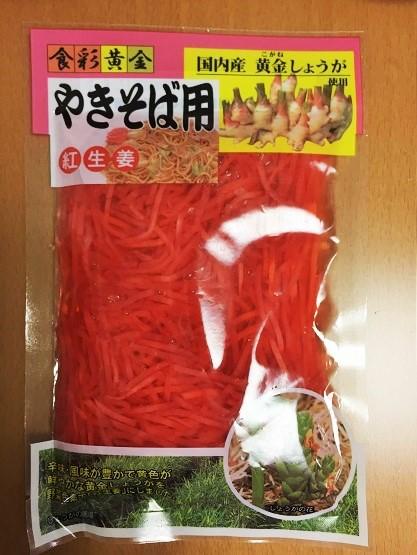 黄金しょうがを使った紅生姜が美味しい