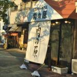「肉の原」(小田原)のチビメンチが美味しい