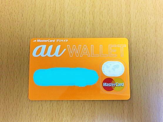 「auウォレットプリペイドカード」を解約した