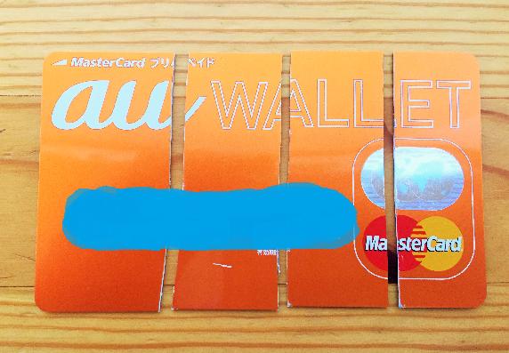 WALLET(ウォレット) ポイントをamazonギフト券で使い切る