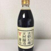 フンドーキン「吉野杉樽天然醸造醤油」は甘くなくて美味しい