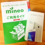 mineoメールボックス容量追加(無料)は必ず