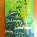 八雲の里(無添加緑茶)が美味しい
