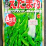 プランターで枝豆を育てることにしました
