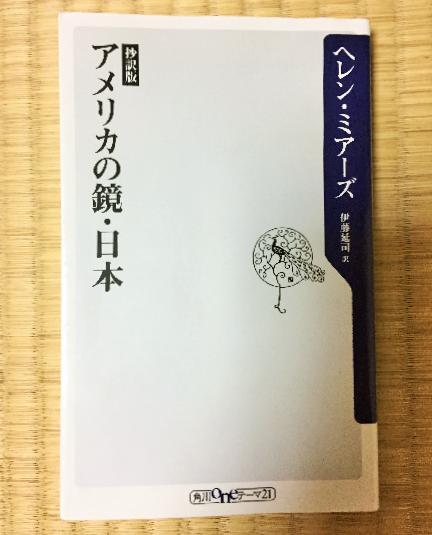 『アメリカの鏡・日本』の感想は「日本はアメリカに洗脳統治された国」