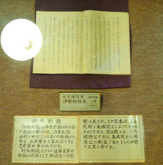 松江城内に展示してあった「伊勢物語」