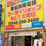 iPhone買取「クイック」大和店で買い取ってもらいました