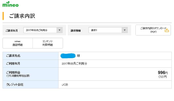 auからmineo(マイネオ)へ替えたら月2000円以下に!