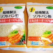 ショートニング不使用パン粉を発見