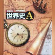 いまだに教科書検定制度がある日本