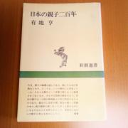 『日本の親子二百年』親子関係で変わった部分