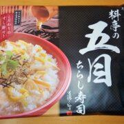 「銀座ろくさん亭 料亭の五目ちらし寿司」が簡単美味しい!