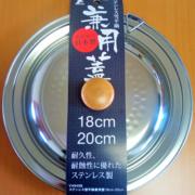 一生もののステンレス製鍋蓋(日本製)