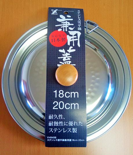 一生もののステンレス製鍋蓋(日本製)が使いやすい