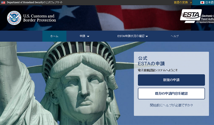 グアム旅行、ESTA申請(14ドル)で待ち時間大幅短縮
