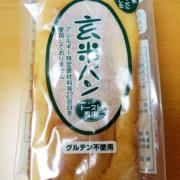 【アレルギー特定原材料等27品目不使用】玄米パンが美味