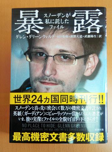 スノーデン氏が『暴露』した、アメリカが世界中を監視している事実