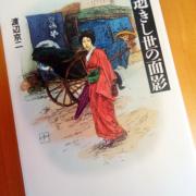 江戸時代から続く「共同体のために個人が犠牲になる」日本社会