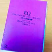 EQ・(1)自分自身の情動を知る