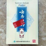 香港で雲南百薬絆創膏を探したけれど実際買ったのは・・・