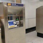オクトパスカードのチャージは地下鉄専用機械か客務中心で