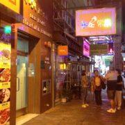 香港で足マッサージ☆安くておすすめ佐敦駅「知足常樂」