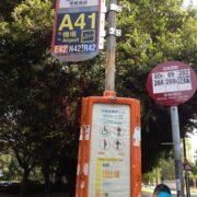 香港ロイヤルパークホテル(帝都酒店)へのアクセス方法