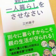 『親には一人暮らしをさせなさい』を読んで自信と安心