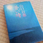 山口百恵自伝『蒼い時』で感じた魅力