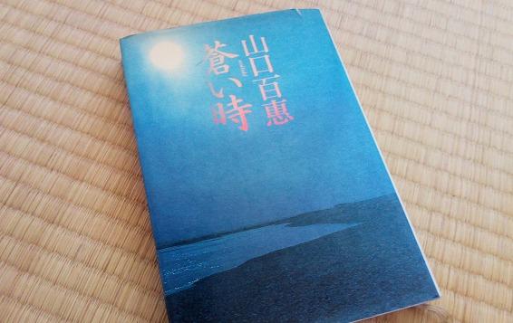 山口百恵さん自伝『蒼い時』で感じた魅力