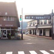 箱根湯本~元箱根の11.3kmを歩いた③【東海道を歩く】