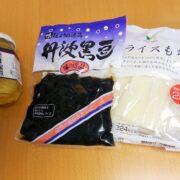 おせちやお雑煮で使う保存可能食材を早めに購入