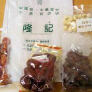 横浜中華街「隆泰商行(隆記)」で漢方食材の買い物